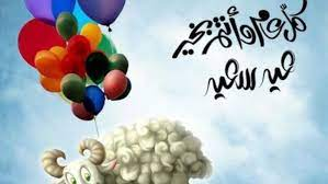 دايم بالفرح حمل Messages أجدد رسائل تهنئة عيد الاضحى 2021 Happy Eid عبارات  ومسجات تهنئة بمناسبة قدوم العيد الكبير – القناة نيوز