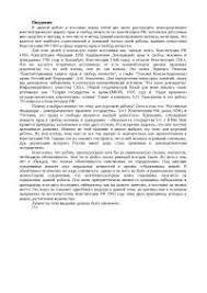 Конституционная защита прав и свобод человека курсовая по праву  Конституционная защита прав и свобод человека курсовая по праву скачать бесплатно статья решение Российская гарантия