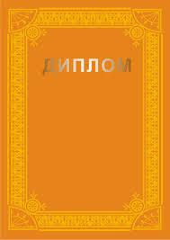 Типография ЕСпринт Диплом А4 4 0