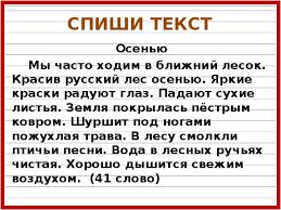 Текст для списывания Осенью четверть начальные классы  СПИШИ ТЕКСТ Осенью Мы часто ходим в ближний лесок Красив русский лес осенью Яркие