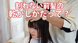 挙式二次会前髪の巻き方長い時はストレートアイロンコテ流す