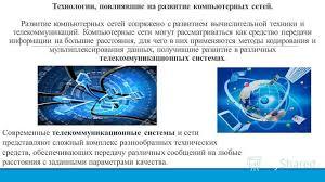 Презентация на тему РЕФЕРАТ По дисциплине Информационные  4 Технологии повлиявшие на развитие компьютерных сетей