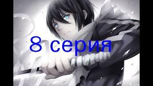 <b>Бездомный бог</b>////Noragami [1 сезон 8 серия] - YouTube
