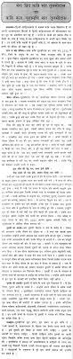 my favorite writer essay in hindi acirc essays of life my favorite writer essay in hindi