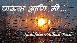 pahila paus essay in marathi