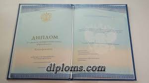 Купить диплом техникума в Санкт Петербурге Спб недорого ГОЗНАК  dsc07713 2