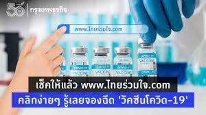 เช็คให้แล้ว www.ไทยร่วมใจ.com คลิกง่ายๆ รู้เลยจองฉีด 'วัคซีนโควิด-