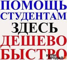 Оказание услуг Курсовые дипломные работы по строительным в Барнауле Оказание услуг Курсовые дипломные работы по строительным специальностям ПГС ГСХ ЭУН