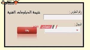 متاح رابط نتيجة الدبلومات الفنية 2020 برقم الجلوس جميع الشعب - موقع صباح مصر