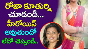 Will Roja Daughter Turns Herione Mla Roja Daughter Rare Video