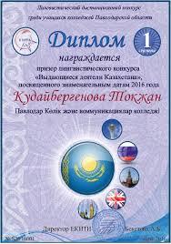 our achievements ПКТиК Областной лингвистический дистанционный конкурс Выдающиеся деятели Казахстана посвященный знаменательным датам 2016 года среди учащихся колледжей Диплом