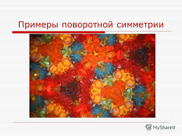 Презентация на тему Экзаменационный реферат по предмету  9 О зеркальной симметрии
