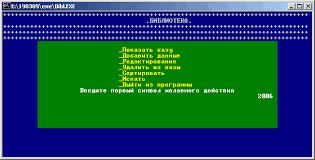 База данных Библиотека динамический список Курсовая работа  курсовая работа по програмированию