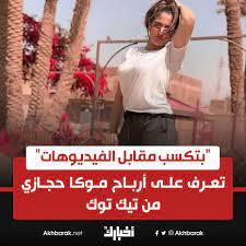 "Akhbarak on Twitter: ""بعد القبض عليها.. أرباح موكا حجازي من تيك توك المصدر|  ألوان"