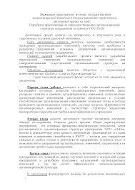 Диплом Разработка предложений по совершенствованию организационной  Скачать документ