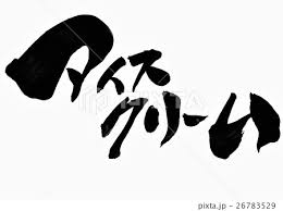 アイスクリーム文字のイラスト素材 26783529 Pixta