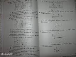 Физика класс Разноуровневые самостоятельные и контрольные  Разноуровневые самостоятельные и контрольные работы ФГОС