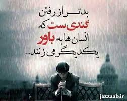 Image result for تکست عاشقانه