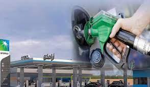 أسعار البنزين اليوم فى السعودية شهر يوليو 2021 تحديث أرامكو Aramco تسعيرة  لتر بنزين 91 و95 - خبر صح