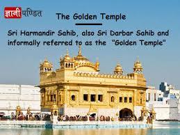 स्वर्ण मंदिर इतिहास और रोचक बाते  golden temple