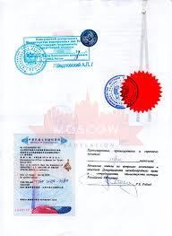 Консульская легализация документов для Тайваня В центре слева непосредственно наклейка удостоверительной надписи консульства Тайваня с подписью датой и номером записи о легализации