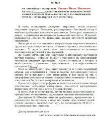 Аспирантура рф отзыв на автореферат отзыв автореферат отзыв  отзыв на автореферат по экономике