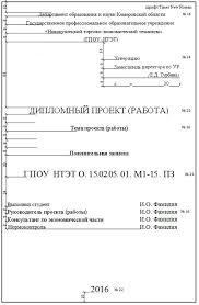 Указания по складыванию чертежей Пример заполнения титульного листа дипломного проекта работы