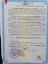 Консульская легализация Апостиль Составить доверенность в  Готовую доверенность мы сможем использовать чтобы истребовать ваш диплом из любого российского ВУЗа