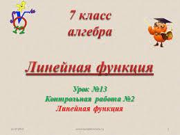 Контрольная работа Линейная функция презентация по алгебре класс Линейная функция 7 классалгебра Урок №13 Контрольная работа №2 Линейная функция