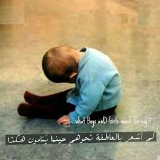 Sleeping Baby Quotes Interesting Pin By Latifa R On اقوال وحكم Pinterest Arabic Quotes