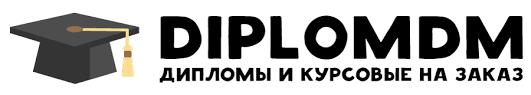 на заказ в Дмитрове и Москве Услуги ДипломДм Диссертации на заказ написание доработка