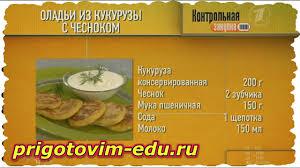 Как приготовить Оладьи из кукурузы с чесноком Контрольная закупка  Как приготовить Оладьи из кукурузы с чесноком Контрольная закупка hd