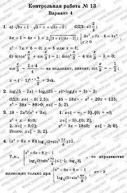 Гдз контрольные работы по алгебре класс мордкович тульчинская