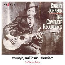 "The People - ตำนานดนตรีบลูส์ ""โรเบิร์ต จอห์นสัน""..."