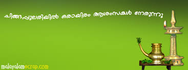 Image result for malayalam new year chingam 1
