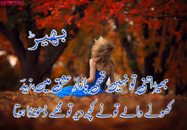 10 Two Line Urdu Shayari Pictures Collection For Facebook