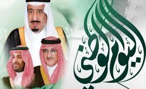 نتيجة بحث الصور عن صور اجازت السعودية: العطل الرسمية في السعودية 2019