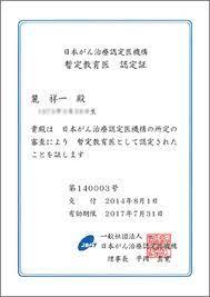 日本 が ん 治療 認定 医 機構