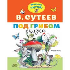 <b>Издательство АСТ Книга</b> Малыш читай! Под грибом ...