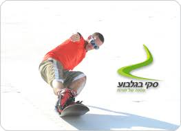 תוצאת תמונה עבור סקי בגלבוע