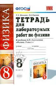 Книга Физика класс Тетрадь для лабораторных работ к учебнику  Физика 8 класс Тетрадь для лабораторных работ к учебнику А В Перышкина ФГОС