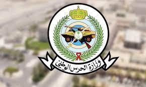 شروط التقديم على وظائف الحرس الوطني ورابط الدخول .. منوعات