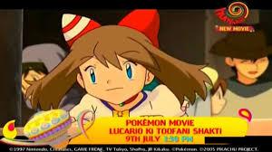 Pokémon Movie 8 - Lucario ki Toofani Shakti Hindi Promo - YouTube
