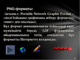 Компьютерлік Графика Реферат mustcar Компьютерлік Графика Реферат Бесплатно