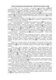 Политические партии России в начале xx века доклад по истории  Политические партии России в начале xx века доклад по истории скачать бесплатно Эсеры кадеты социал