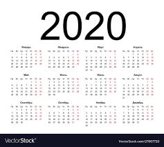 Simple Annual 2020 Year Wall Calendar