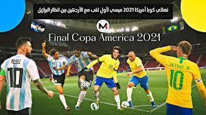 نهائي كوبا أمريكا 2021 ميسي لأول لقب مع الأرجنتين بين انظار البرازيل -  Mohsen Milano