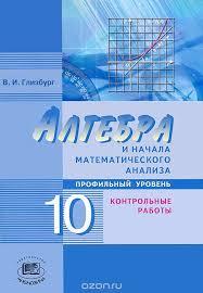 Алгебра и начала математического анализа класс Профильный  Алгебра и начала математического анализа 10 класс Профильный уровень Контрольные работы Вита Глизбург Купить школьный учебник в книжном