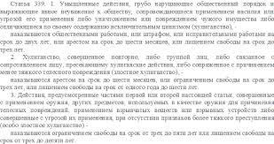 Статья УК РБ Уголовная ответственность ст за хулиганство в РБ Статья 339 Уголовного кодекса Республики Беларусь