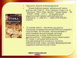 Загрузить Профессиональная этика библиотекаря диплом гипотеза Профессиональная этика библиотекаря диплом гипотеза